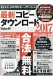 最新コピー&ダウンロードバイブル 2017 コピーツールダウンローダー&Webリンク大量収録!