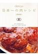 dancyu 日本一の肉レシピ<愛蔵版>