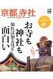 京都の寺社 お寺も神社も知れば知るほど面白い
