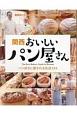 関西おいしいパン屋さん パン好きに愛される名店124