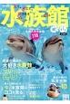 見て、感じて、癒される 水族館ぴあ<全国版> 北海道から沖縄まで全国人気水族館118スポット