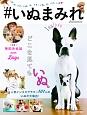 #いぬまみれ 特集:神田沙也加meets Dogs 犬、イヌ、いぬ、犬、イヌ、いぬ、犬、イヌ、いぬ