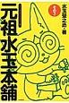 元祖水玉本舗 ゲームイラストエッセイ集 (2)