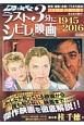 エンタ・ムービー ラスト3分にシビレた映画 1945→2016