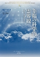HSUテキスト 幸福の科学的霊界観 幸福の科学応用教学B (19)