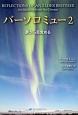 バーソロミュー 夢から目覚める (2)
