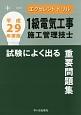 エクセレントドリル 1級電気工事 施工管理技士 試験によく出る重要問題集 平成29年
