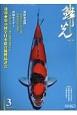 鱗光 2017.3 速報第48回全日本総合錦鯉品評会 錦鯉の専門誌