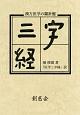 医学三字経<オンデマンド版> 漢方医学の羅針盤