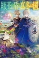 緑王の盾と真冬の国 (2)
