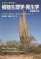 テイツ/ザイガー 植物生理学・発生学<原著第6版>