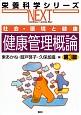 健康管理概論 社会・環境と健康<第3版> 栄養科学シリーズNEXT