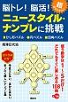 脳トレ!脳活! ニュースタイル・ナンプレに挑戦 四角パズル、ひし形パズル、円パズル
