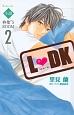 小説・L・DK 柊聖'S ROOM(2)