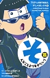 TVアニメおそ松さん アニメコミックス (2)