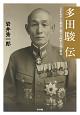 多田駿伝-「日中和平」を模索し続けた陸軍大将の無念