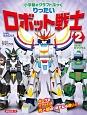 りったいロボット戦士 (2)