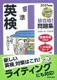 英検 準1級合格!問題集 CD付 2017