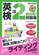 英検準2級 合格!問題集 CD付 2017