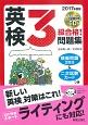 英検3級 合格!問題集 CD付 2017
