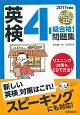 英検 4級合格!問題集 CD付 2017