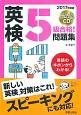 英検5級 合格!問題集 CD付 2017