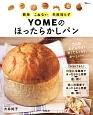 YOMEのほったらかしパン