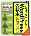 いちばんやさしいWordPressの教本<第3版>