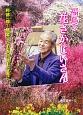 福島の花さかじいさん 阿部一郎~開墾した山を花見山公園に~
