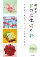 濱直史 和の立体切り絵 伝承折り紙をモチーフに四季を飾る