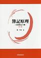 簿記原理-日商簿記3級-<第4版>