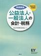 公益法人・一般法人の会計・税務<改訂> 平成29年2月