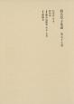 仮名草子集成 (57)