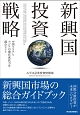 新興国投資戦略 中国リスクとアジアの潜在成長力を読むヒント