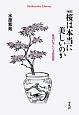 桜は本当に美しいのか<改訂版> 欲望が生んだ文化装置