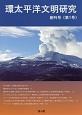 環太平洋文明研究 (1)