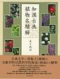 和漢古典植物名精解