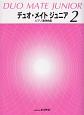 デュオ・メイト ジュニア ピアノ連弾曲集 (2)