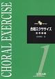 SHIMIZU METHOD 合唱エクササイズ 指導編 (1)