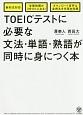TOEICテストに必要な文法・単語・熟語が同時に身につく本 新形式対応 ダウンロード音声は全例文を米英ダブル収録 赤シート付き