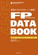 FP DATA BOOK 2017 別冊Financial Adviser