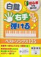 初心者でも弾ける!白鍵&右手だけで弾ける♪ベストソングス125 指番号+音名ふりがな+歌詞付!