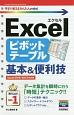 今すぐ使えるかんたんmini Excel ピボットテーブル 基本&便利技<Excel2016/2013対応版>