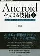 Androidを支える技術 60fpsを実現する強力なGUIシステム WEB+DB PRESS plus (1)