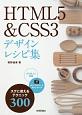 HTML5&CSS3 デザインレシピ集