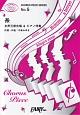 糸 by 中島みゆき 女声三部合唱&ピアノ伴奏譜 コーラスピースシリーズ5