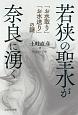 若狭の聖水が奈良に湧く 「お水取り」「お水送り」の謎