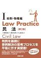 Law Practice 民法1 総則・物権編<第3版>
