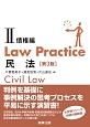 Law Practice 民法2 債権編<第3版>