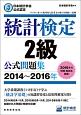統計検定 2級 公式問題集 2014~2016 日本統計学会公式認定